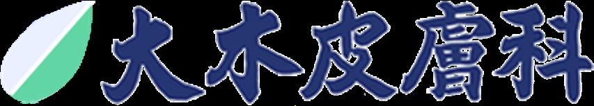 大森の皮膚科【大木皮膚科】JR大森駅山王北口徒歩1分・池上通り山王口