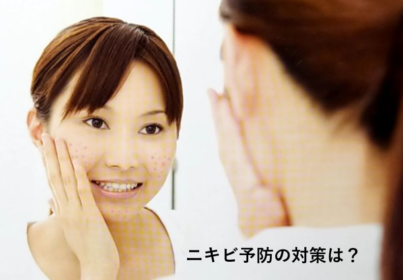 ニキビ予防の対策に悩む女性
